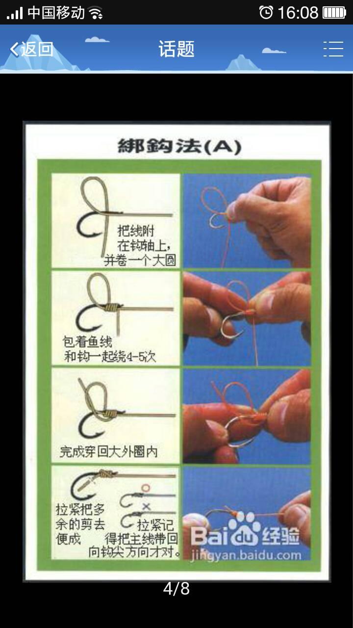 钓鱼怎样绑子线和鱼钩图解