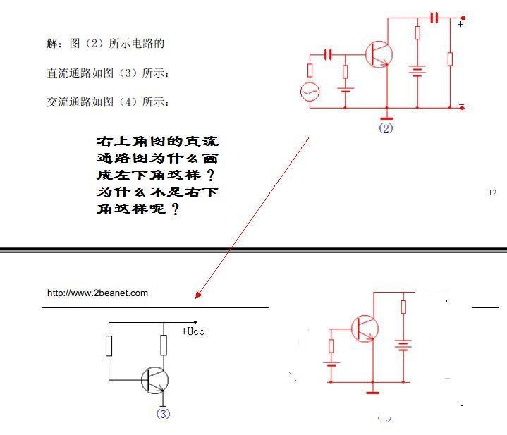 【会模电的进】放大电路直流通路图为什么这样画?