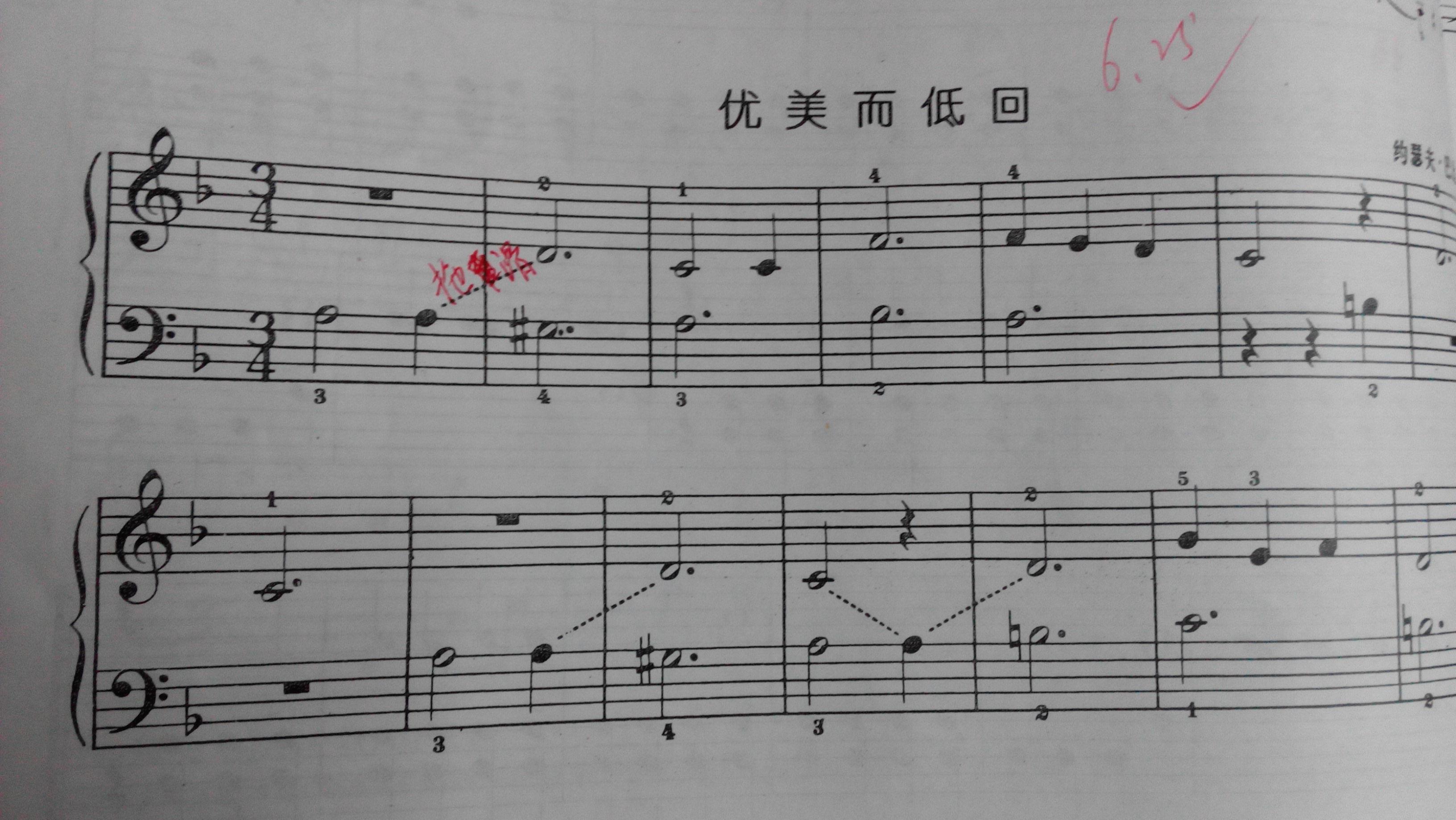 钢琴五线谱拖滑怎么弹?