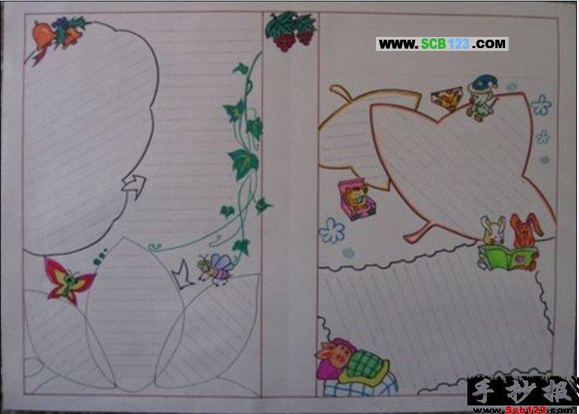 我要小学三年级的手抄报关于教师节的花纹图片