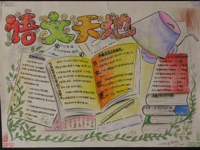 有关初中语文手抄报的内容,急需!
