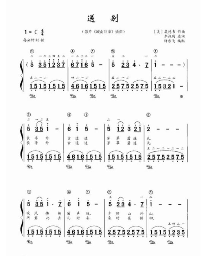谁知道《送别》伴奏,要简谱.图片