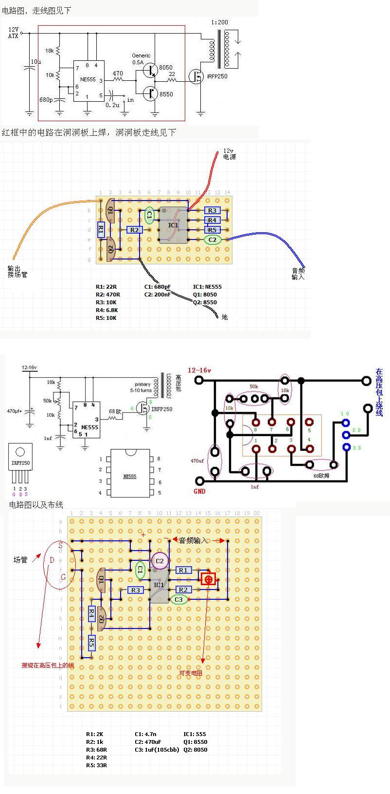 高压包电路图,场效应管是irfp260n,别用ne555,急急急!