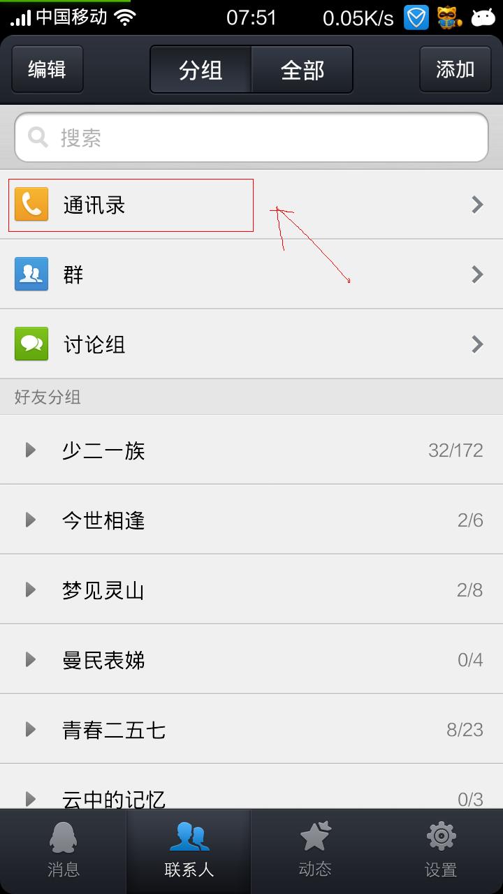 如图1:登录手机qq,好友列表界面,上面有通讯录.图片