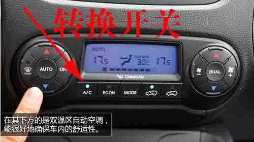 北京现代ix35汽车暖风怎么开