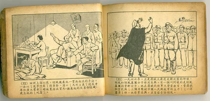 胡风反革命集团案的相关影视作品