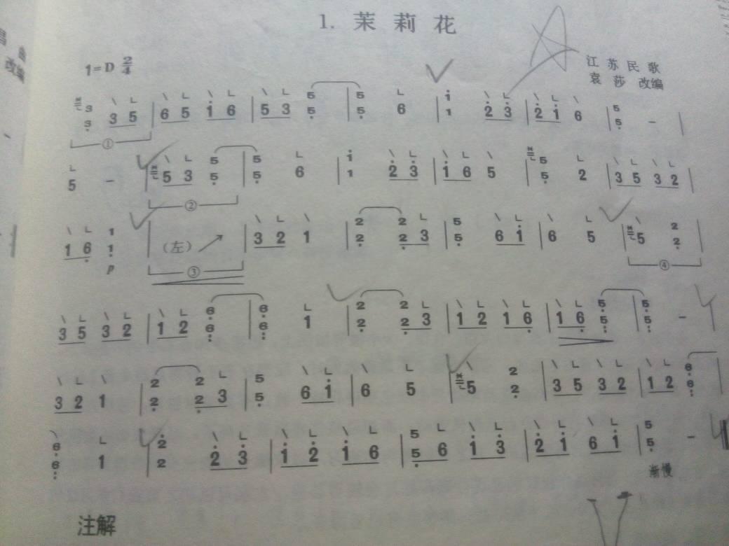 古筝茉莉花乐谱,古筝谱标一下指法急用