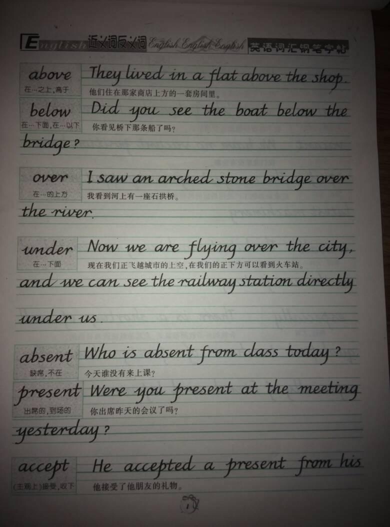 英语书法单词连笔的笔顺怎么写 ? 我买了一本英语钢笔