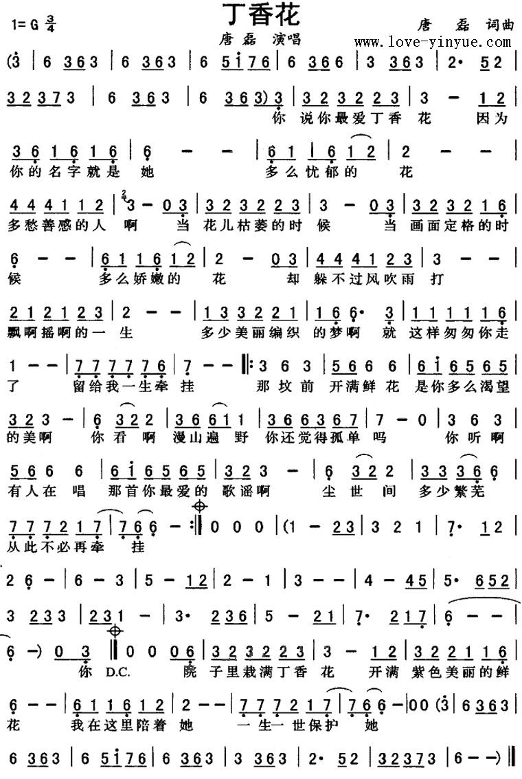 丁香花中间有段小提琴谁知的丁香,过门道曲谱?山苏炒曲子鱼图片