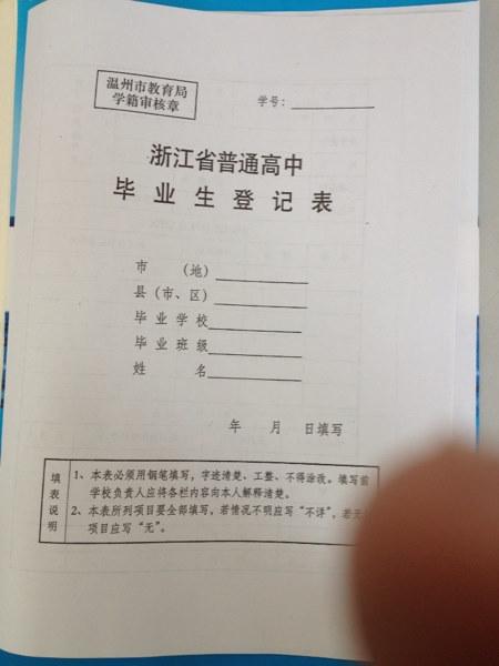 求2012浙江普通高中毕业生登记表个人表阶段高中空白发展目标图片