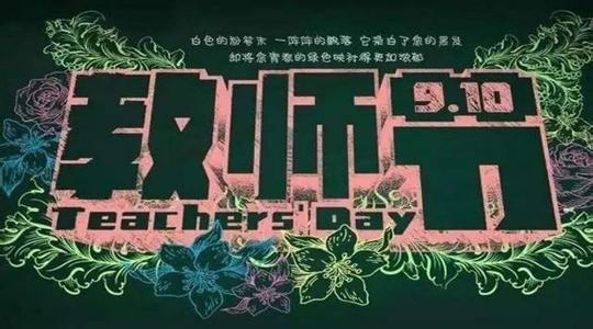 我考2017年南京教师编制?山西初中老师优秀图片