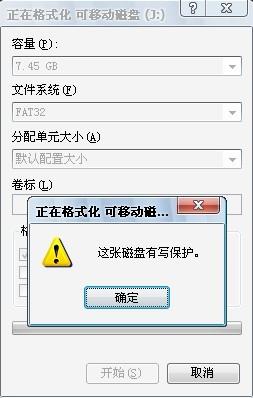 金士顿8g优盘写保护,不能格式化,不能拷删文件,求解!