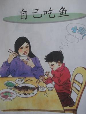 一年级下册看图写话自己吃鱼图片