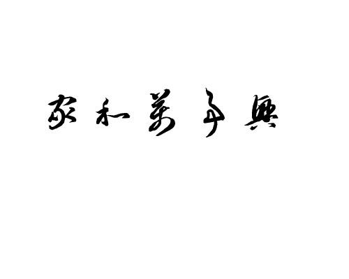 草书的【家和万事兴(万,兴.繁体)】该怎么写啊?最好是图片