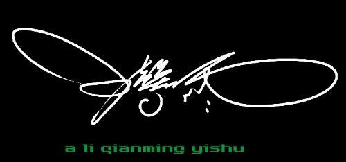 帮我设计一个艺术签名,我叫王馨雨.谢谢了.图片