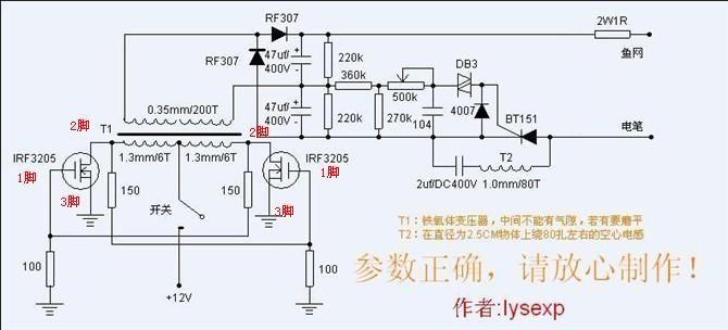 逆变器500瓦怎样改成电鱼机