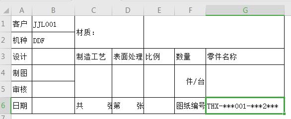WPS图纸中引用其他行列的表格加上一些普通法兰内容图片