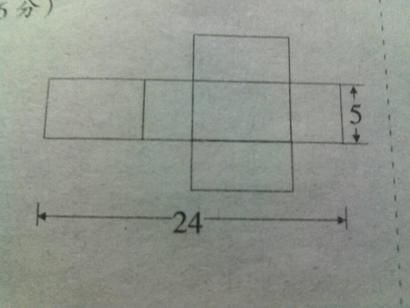 一个长方体展开如下图,长方体的长是8厘米,求原长方体