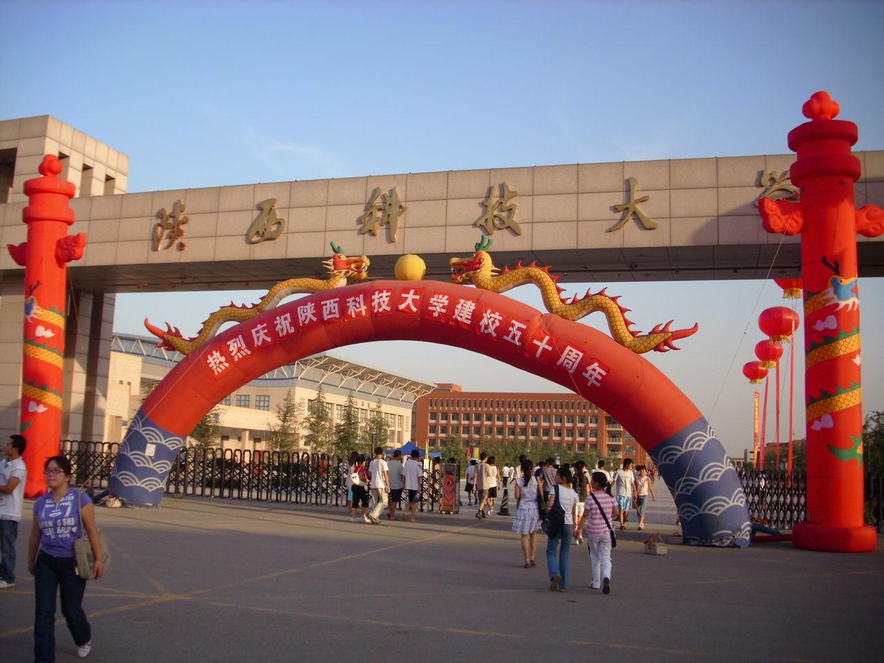 陕西科技大学是几本