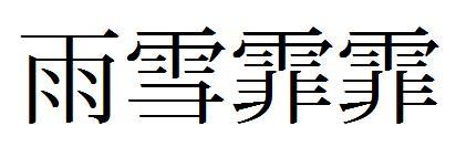 雨雪霏霏这个词的繁体字怎么写图片