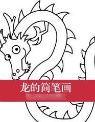 最简单的龙怎么画