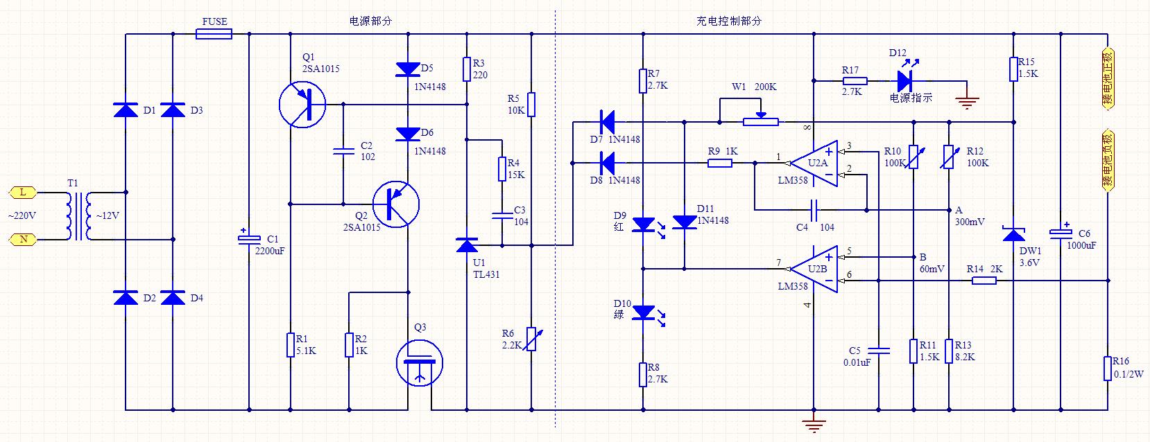 要充电器的电路倒是简单,就是制作挺麻烦的,再说用变压器做充电器太重