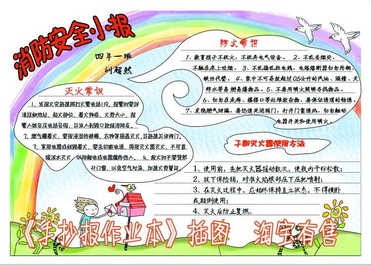 小学生安全绘画手抄报图片图片
