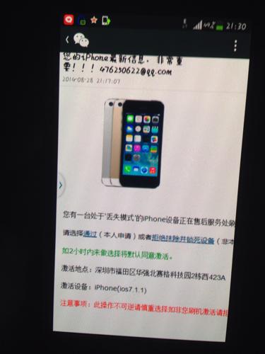 苹果抹除并锁死手机?设备被偷了!现在手机号码当兵图片