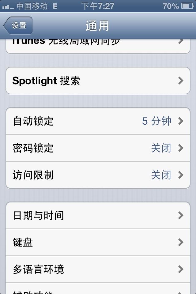 苹果手机耗电怎么这么快