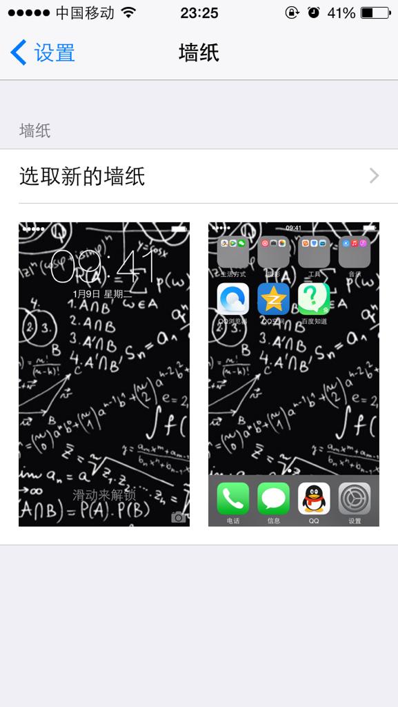 苹果手机墙纸如何设置字