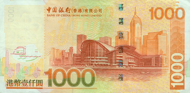 香港上海汇丰银行二oo二年版1ooo元港币能到银行换人民币用吗.