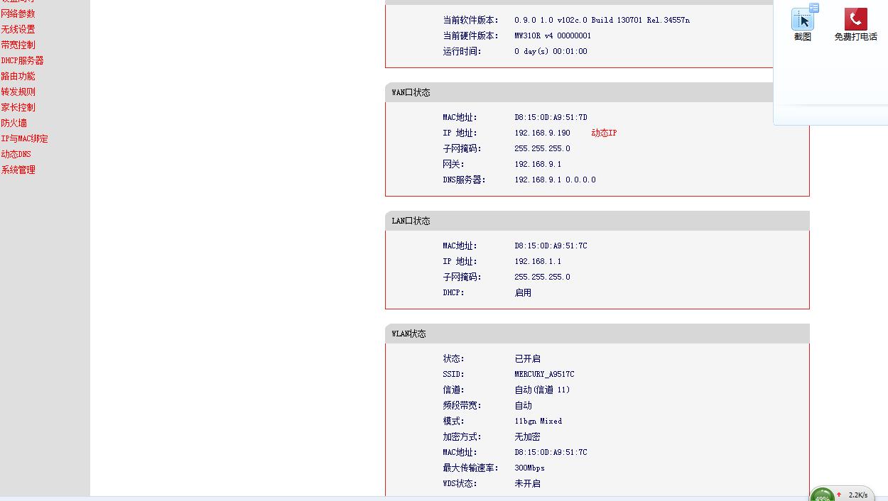 中国移动宽带路由器怎么设置