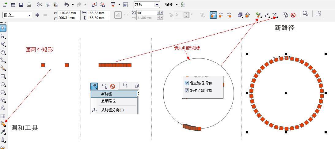 怎么用cdr画很多正方形围绕一个圆形旋转一周