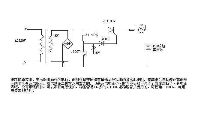 制作12v可控硅充电器要用到什么元件.怎样制作?