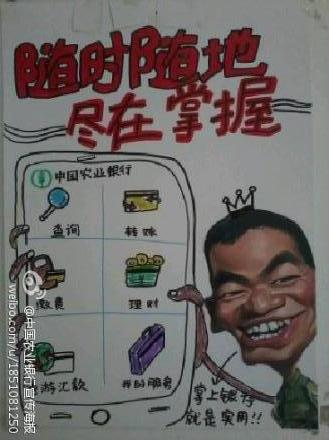 爱校教育手绘海报