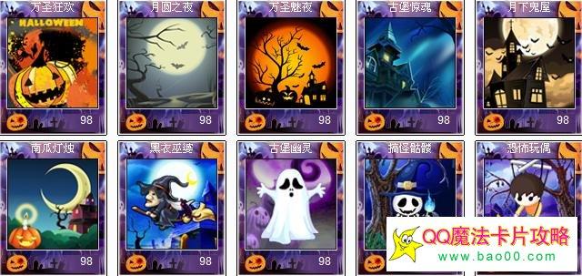 qq魔法卡片万圣节活动卡片怎么收集?