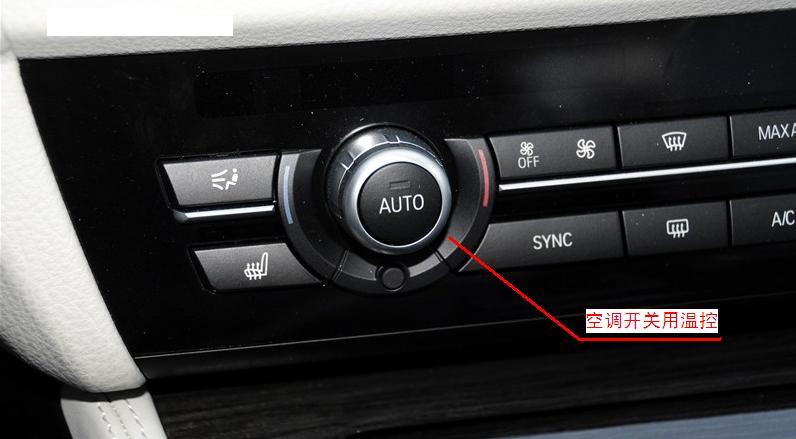 宝马530li的暖风开关在哪图片