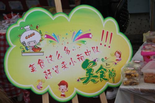 班级美食节特色500字奉贤区作文上海美食图片