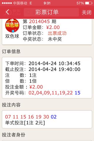 下载什么软件能知道彩票双色球开奖号码,求大神?