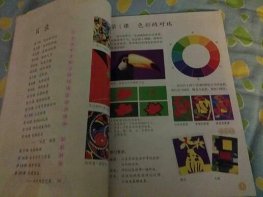 谁有五年级的美术书,帮我拍一下第一课图片