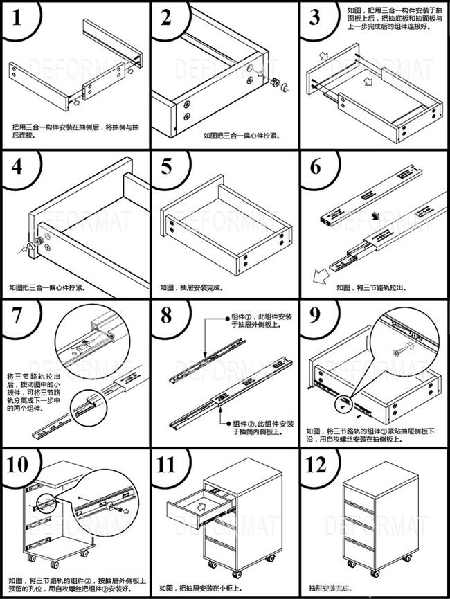 电脑书桌抽屉怎么安装