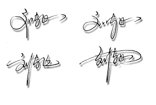 刘东飞艺术签名设计手写稿图片