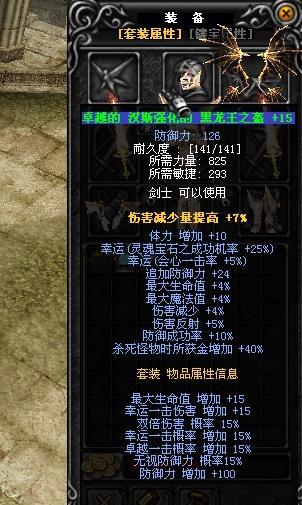 奇迹私服1.03战士hs黑龙套装五件装,虚伪一对,首饰一套,3d翅膀.