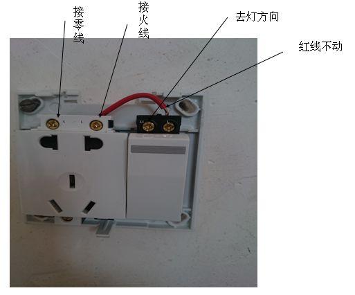 开关插座怎么接线