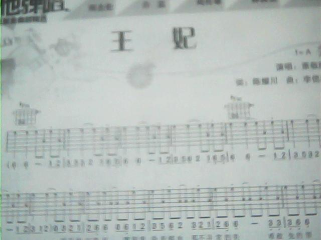 求萧敬腾的《王妃》的吉他谱,要六线谱的那种(吉他六线谱)