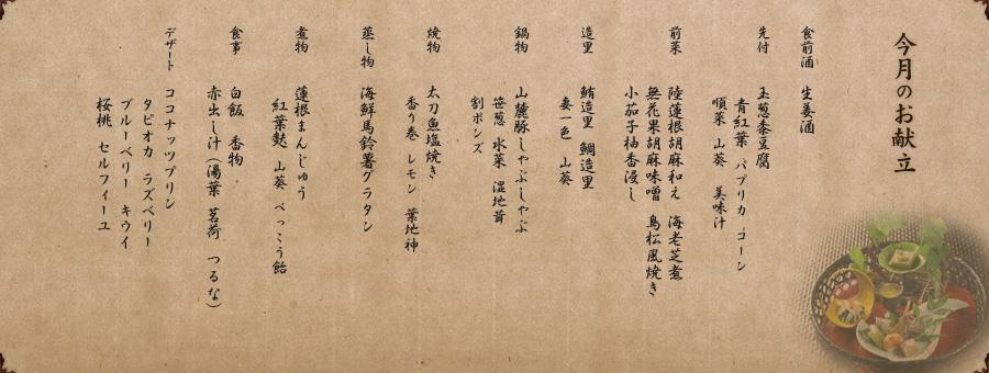 日语菜单翻译