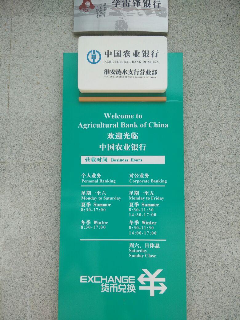 上海农业银行营业时间