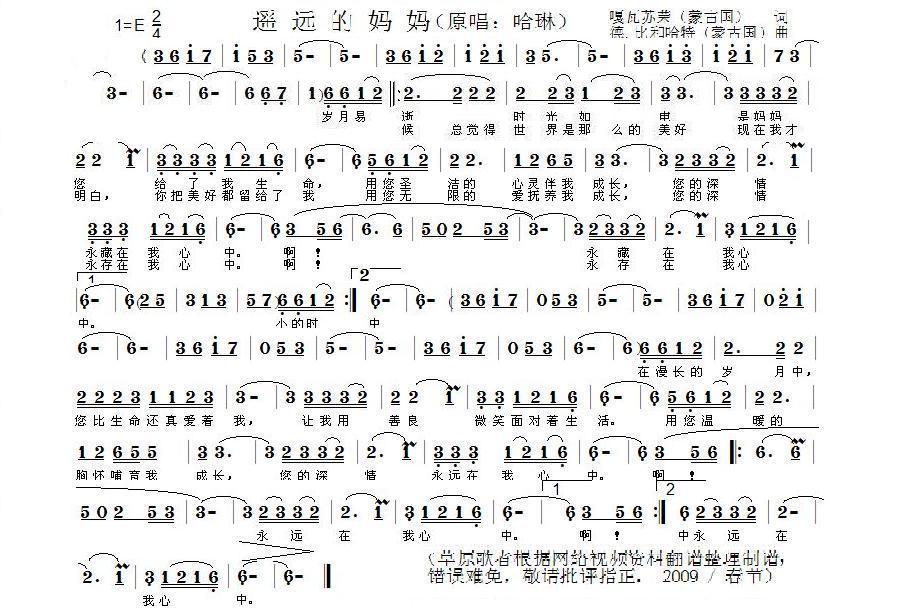口琴简谱如下图片