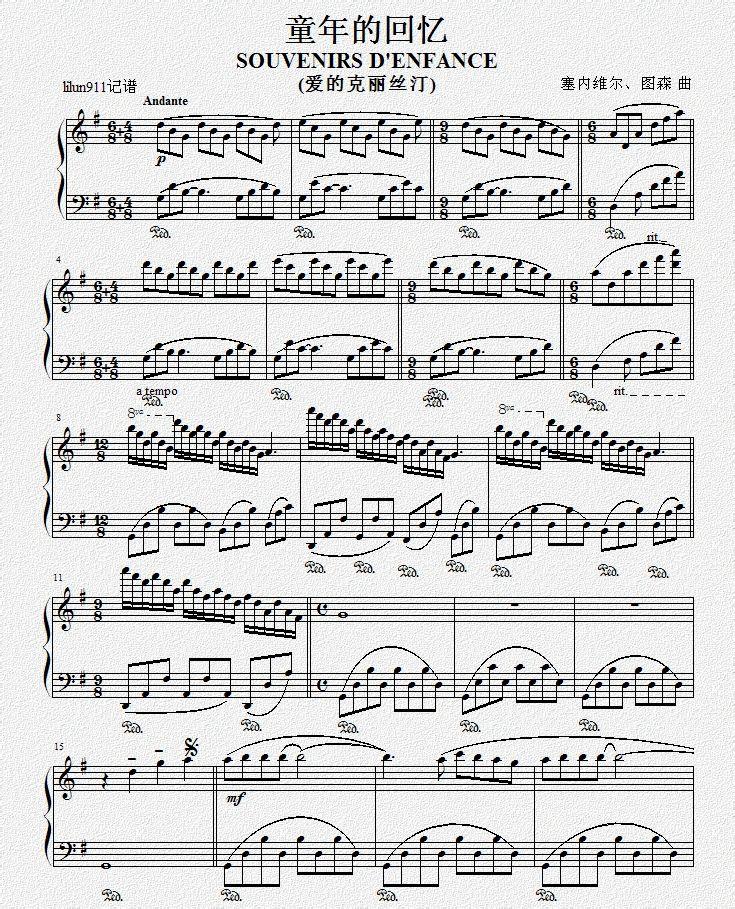 求童年的回忆的钢琴谱