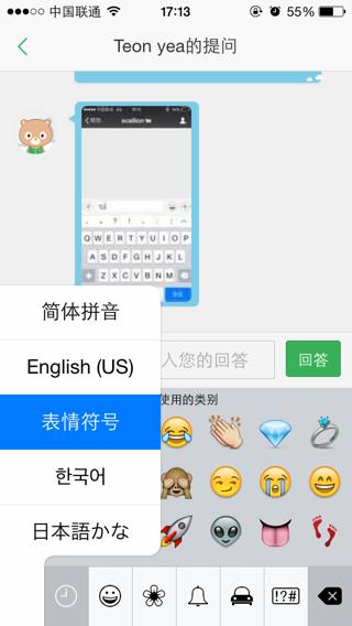 iphone自带键盘怎么才能打出全部的自带表情图片